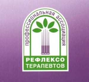 КОНФЕРЕНЦИЯ РЕФЛЕКСОТЕРАПЕВТОВ