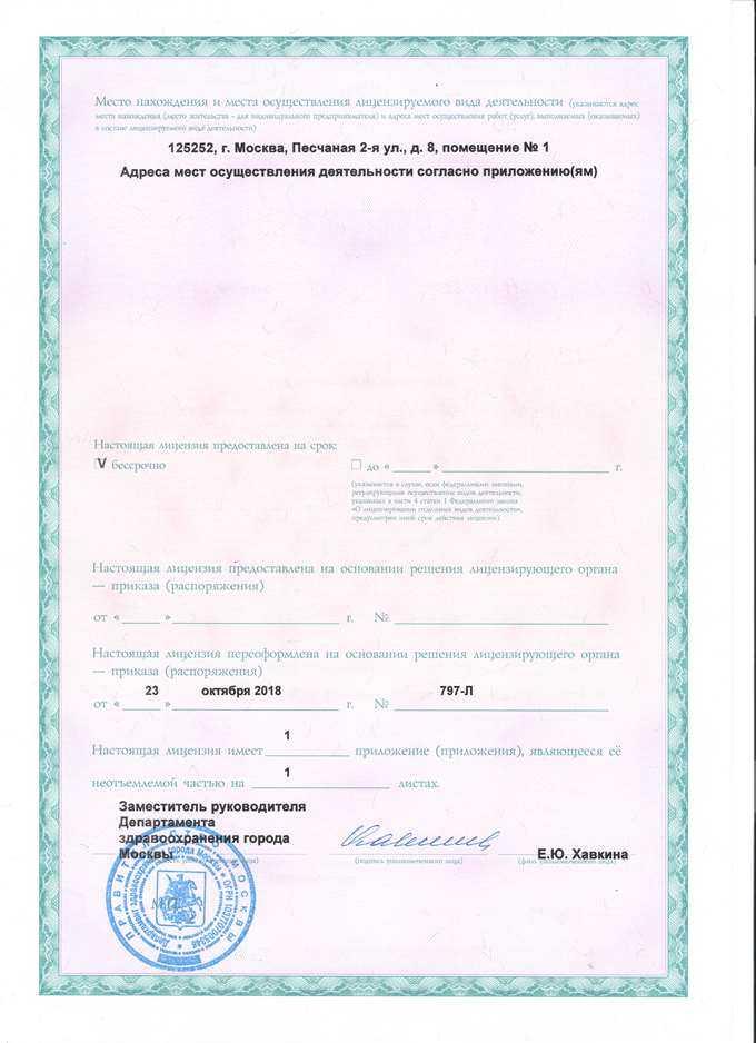 Лицензия1 — копия