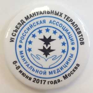 VI Всероссийский Съезд Российский Ассоциации Мануальной Медицины