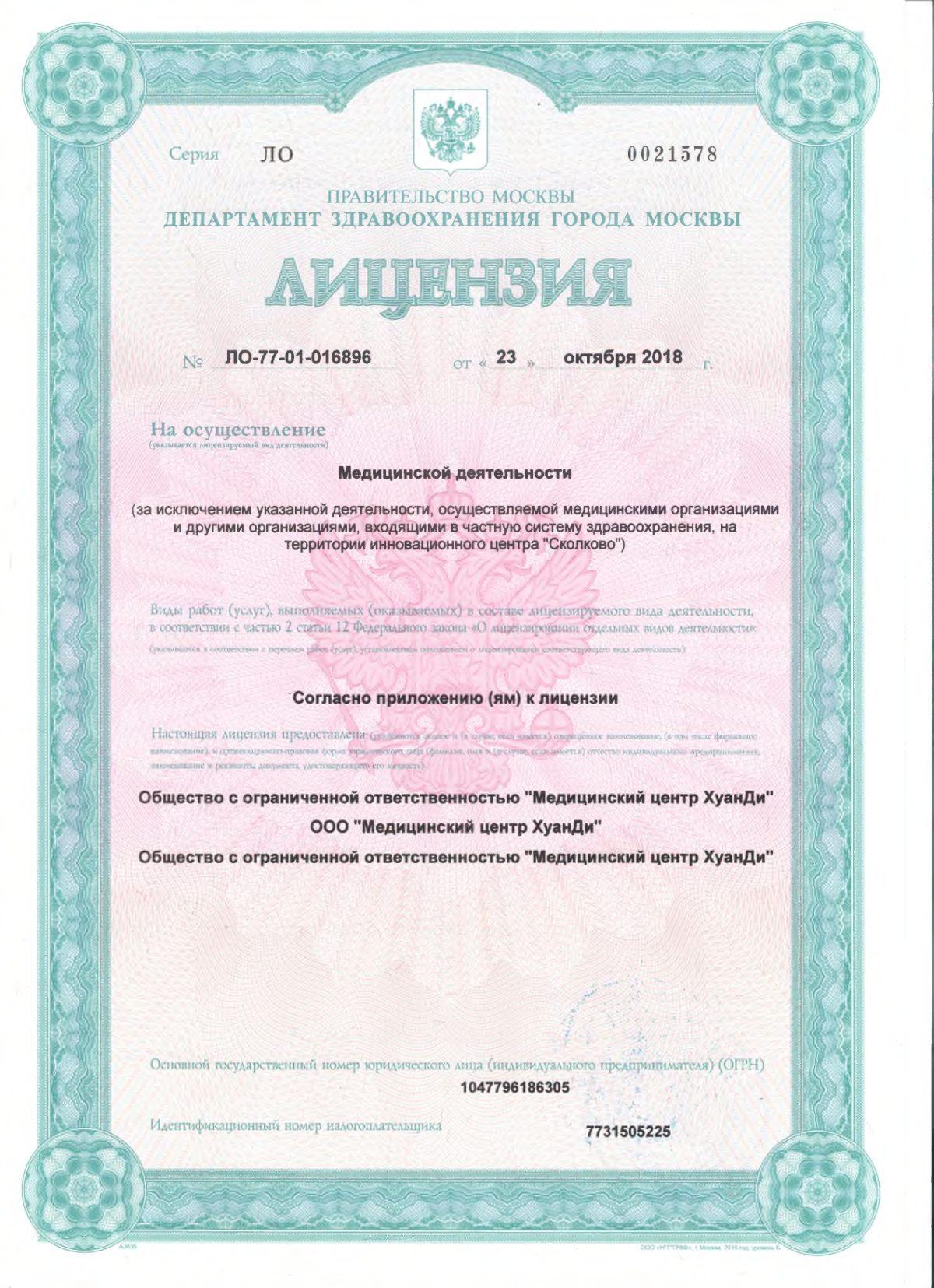 Лицензия на медицинскую деятельность 1 стр