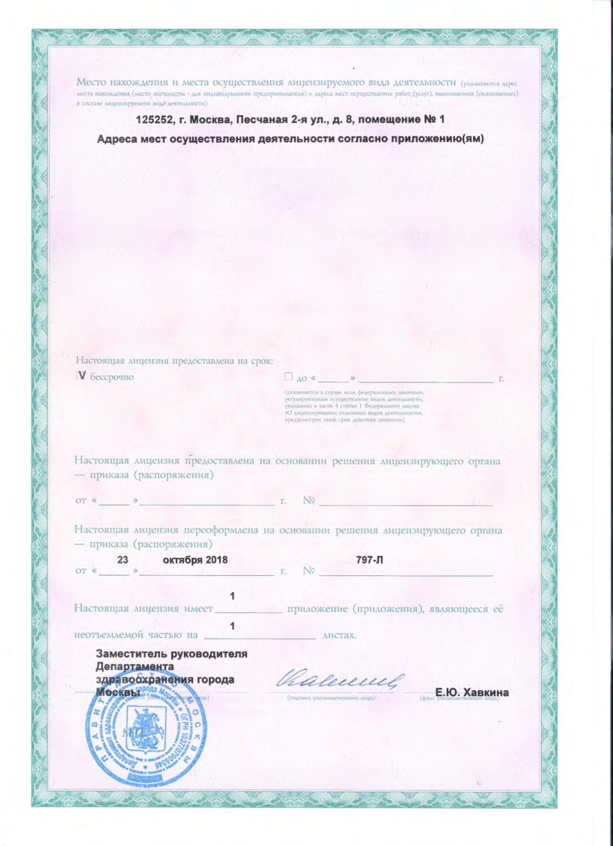 Лицензия на медицинскую деятельность 2 стр