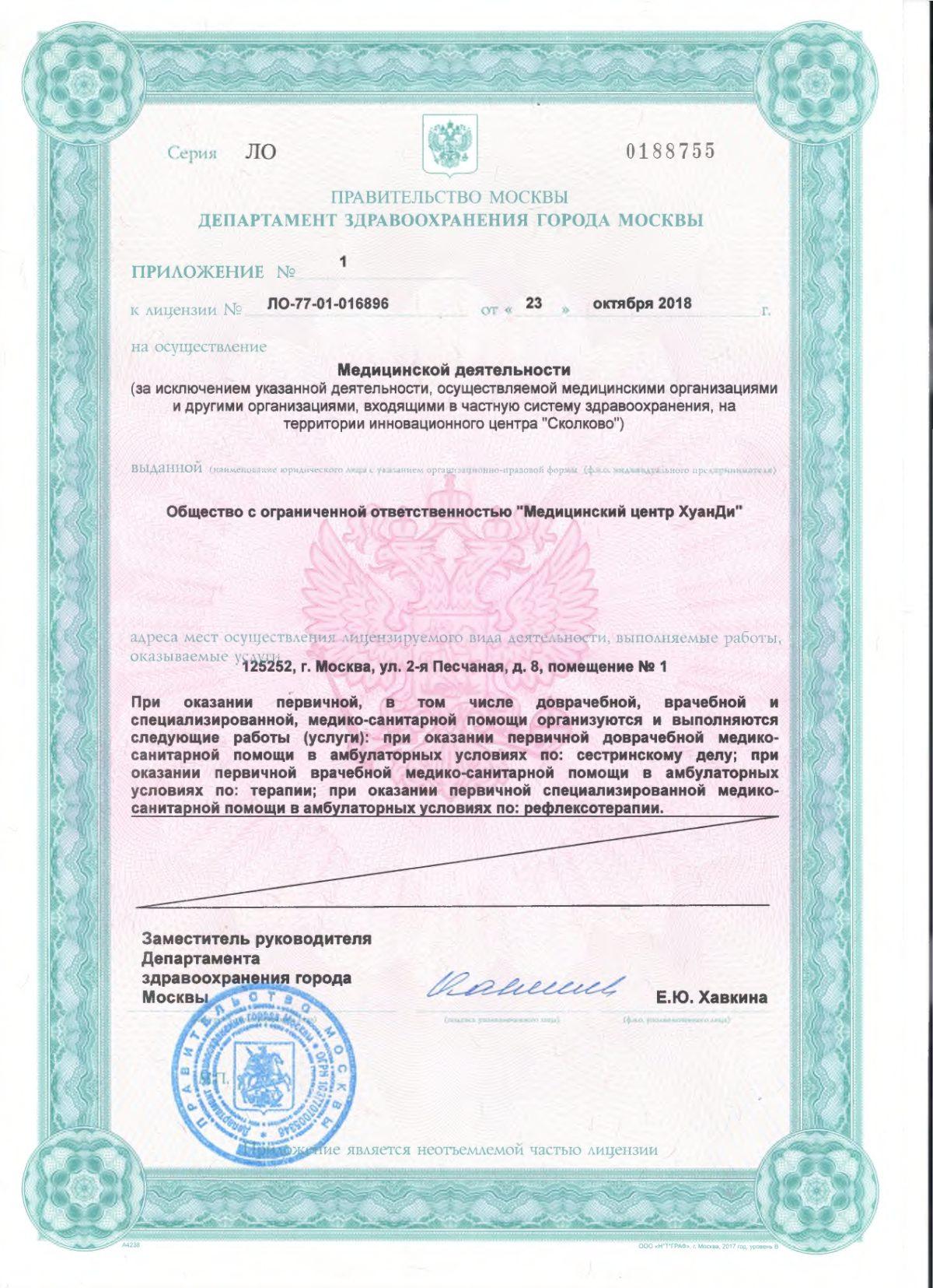 Лицензия на медицинскую деятельность 3 стр