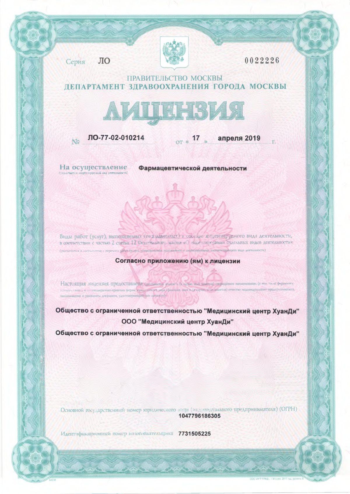 Лицензия на фармацевтическую деятельность 1 стр