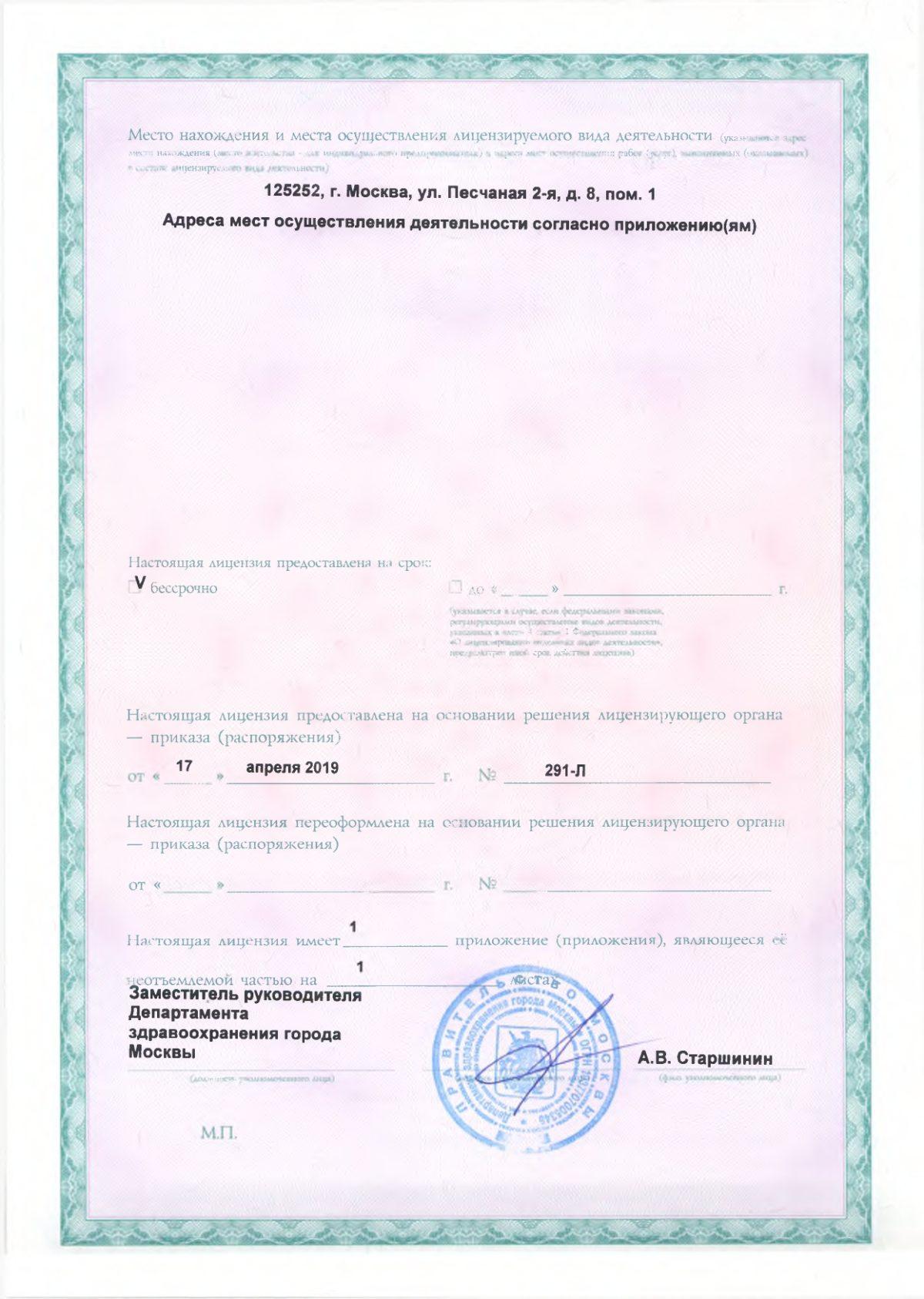 Лицензия на фармацевтическую деятельность 2 стр