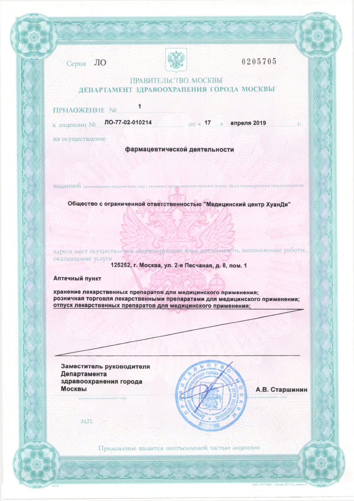 Лицензия на фармацевтическую деятельность 3 стр