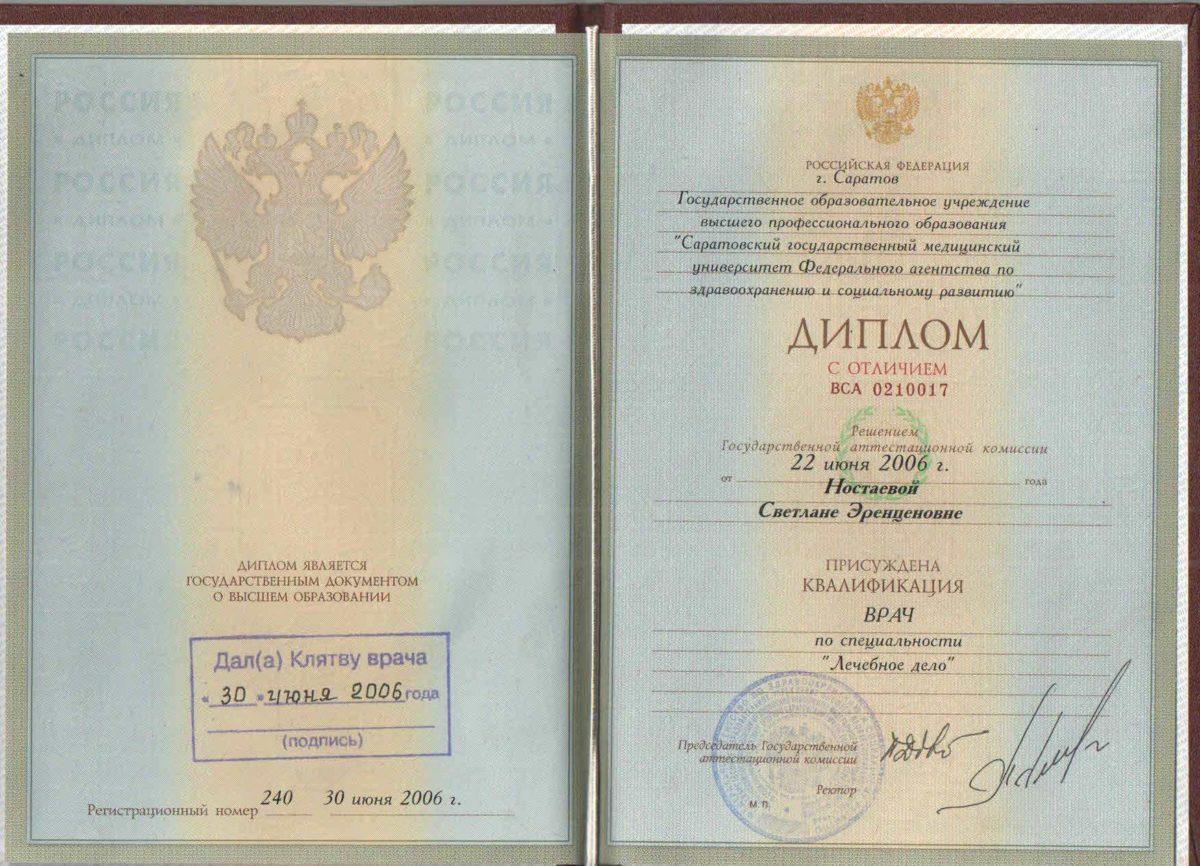 Диплом Ностаева