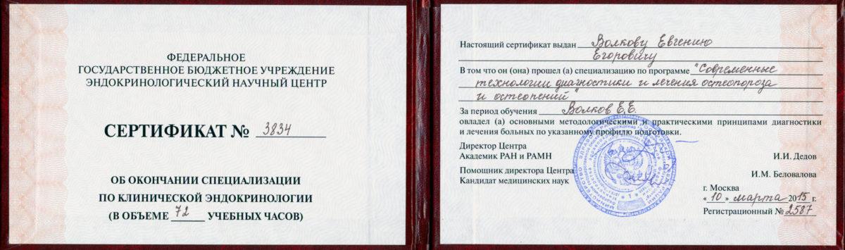 Сертификат Волков остеопороз