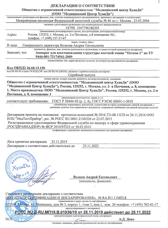 Докларация о соответствии Остеон-1