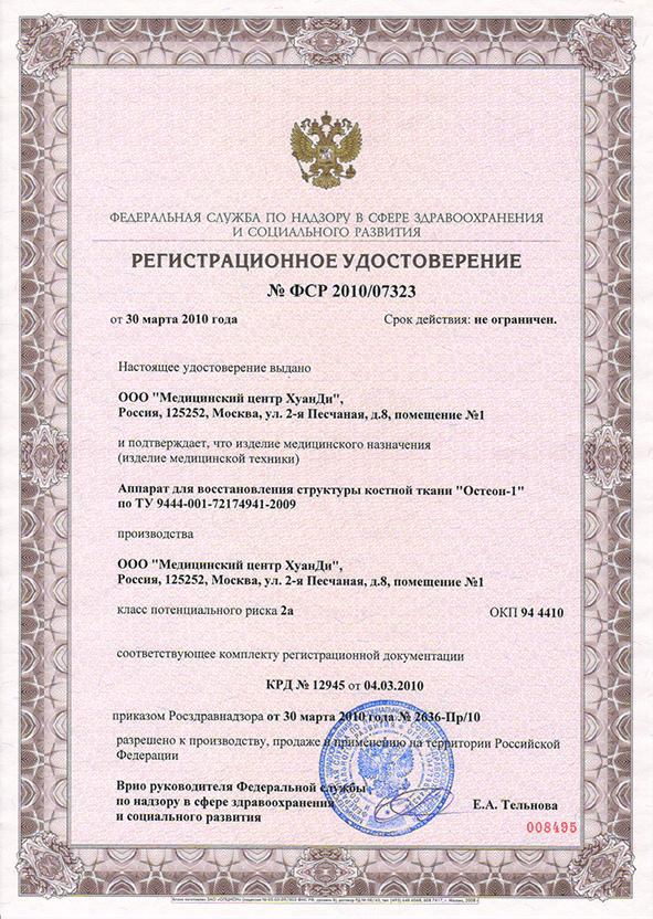 Регистрационное удостоверение Остеон-1