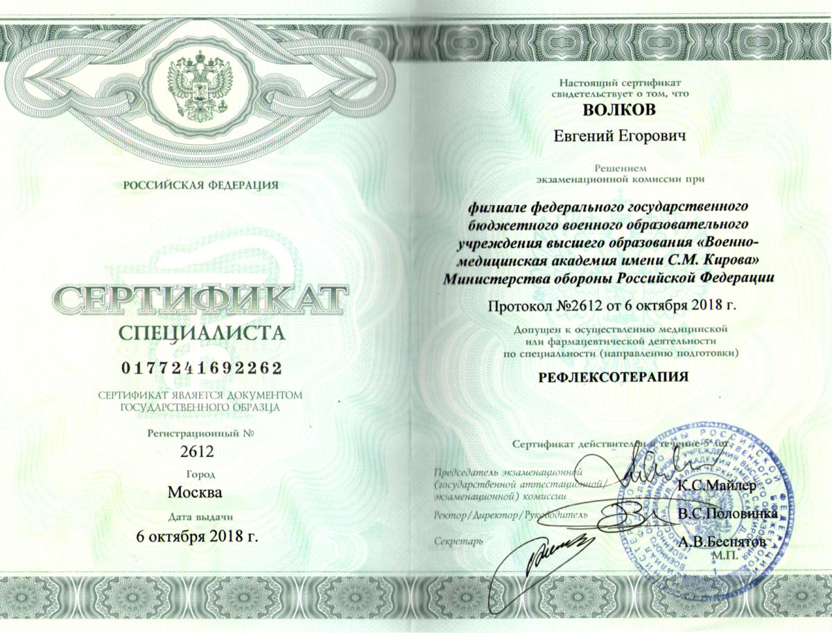 Сертификат по рефлексотерапии Волков Евгений Егорович