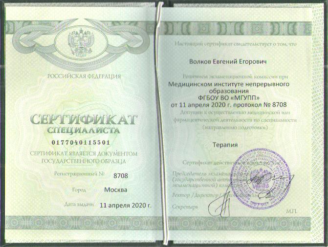 Сертификат по терапии Волков Евгений Егорович