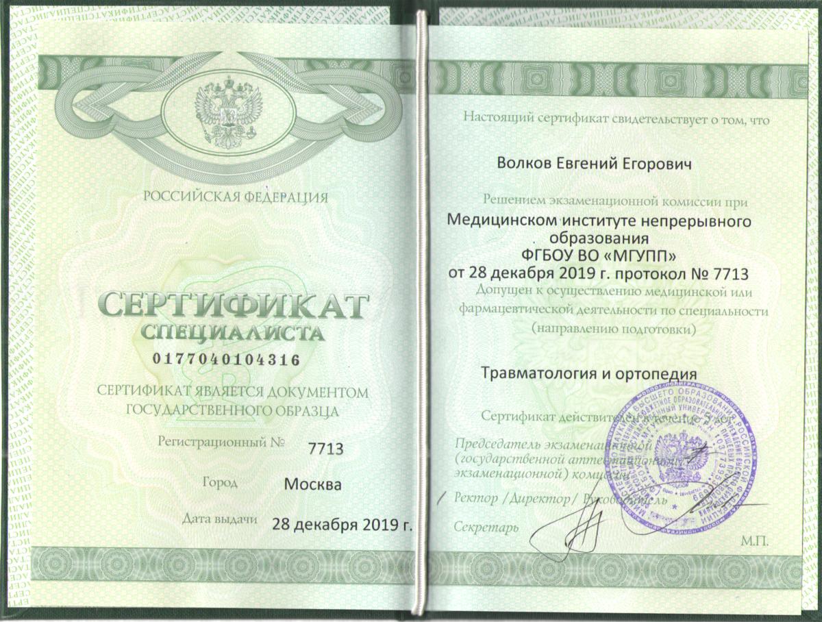 Волков Евгений Егорович Сертификат по травматологии и ортопедии