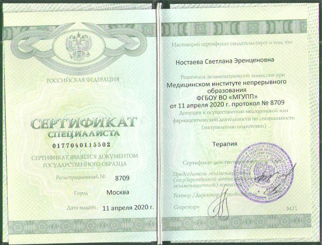 Сертификат специалиста Ностаева Светлана Эренценовна