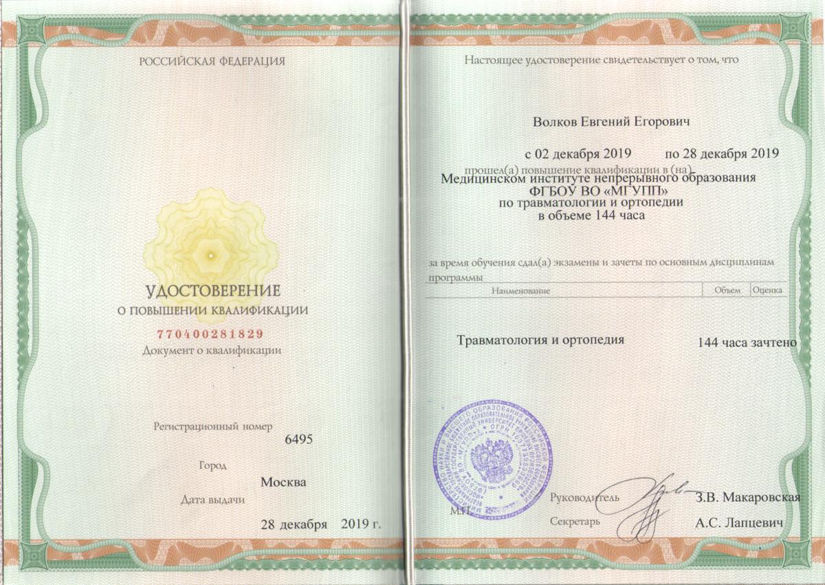 Волков Евгений Егорович удостоверение о повышении квалификации по травматологии и ортопедии