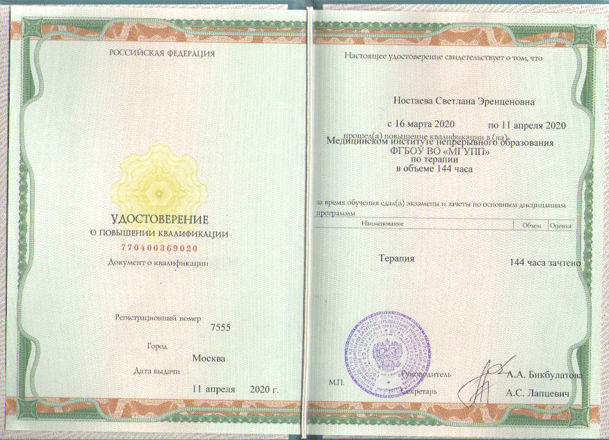 Удостоверение о повышении квалификации Ностаева Светлана Эренценовна