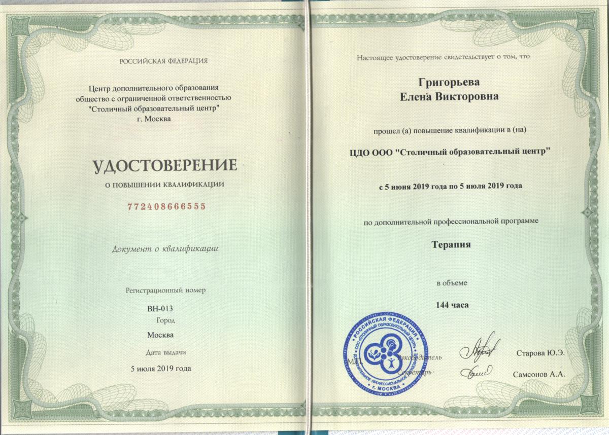 Удостоверение Григорьева Елена Викторовна