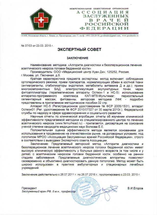 Заключение ассоциации заслуженных врачей РФ