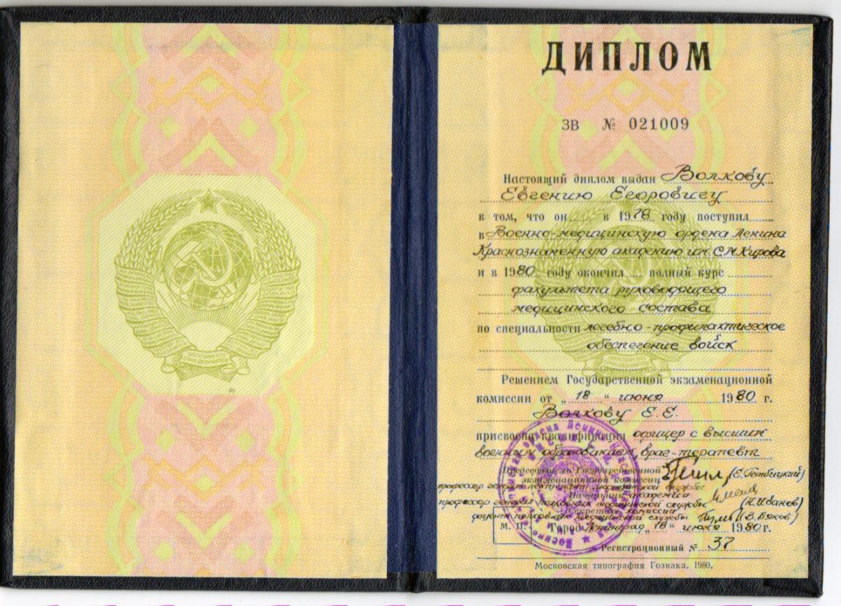 Диплом Волков Евгений Егорович высший