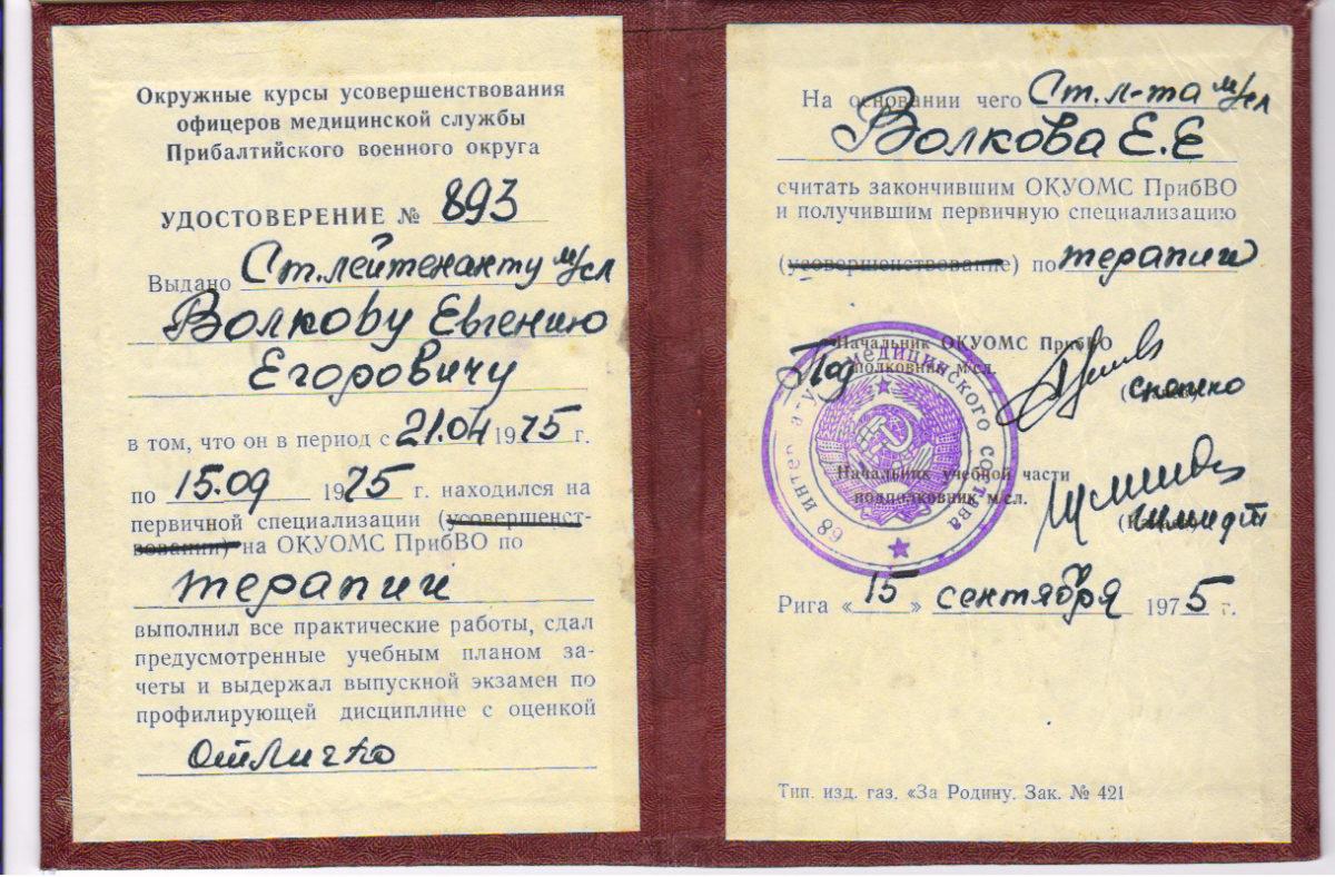 Удостоверение о первичной специализации Волков Евгений Егорович