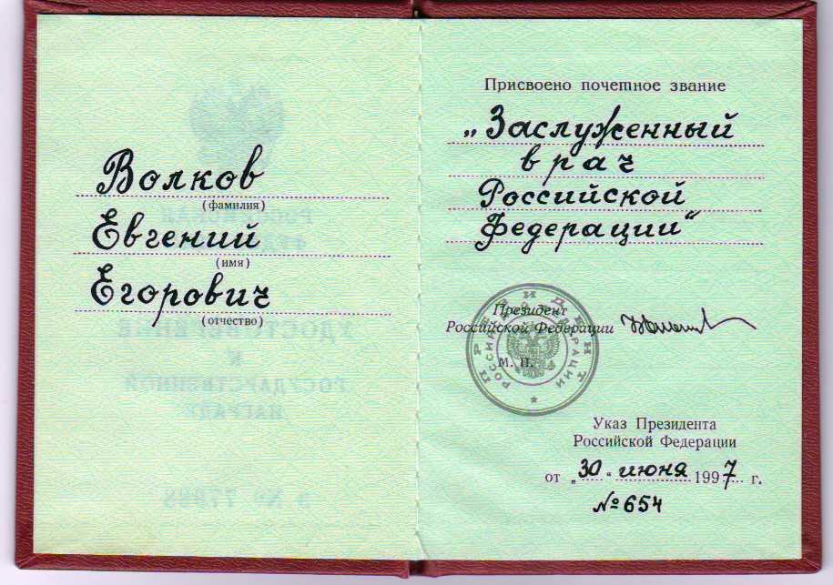 Удостоверение Волков Евгений Егорович
