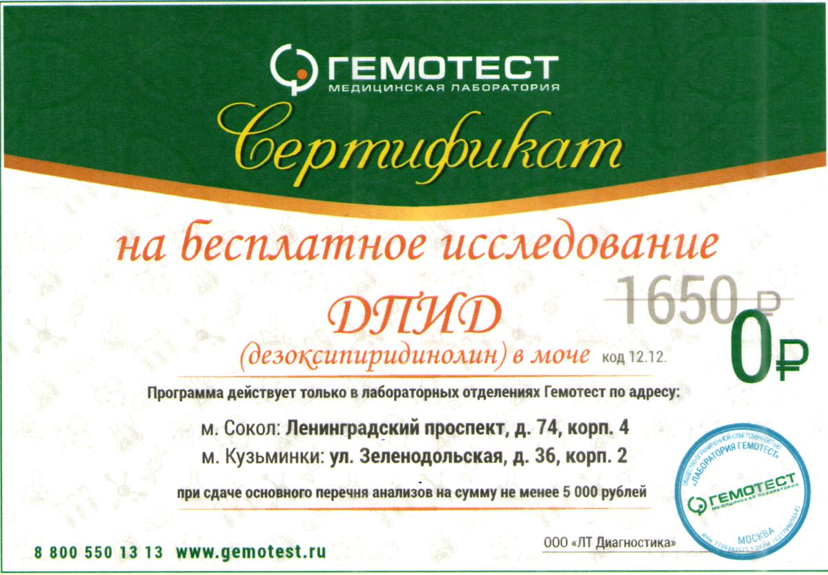 Сертификат на ДПИД