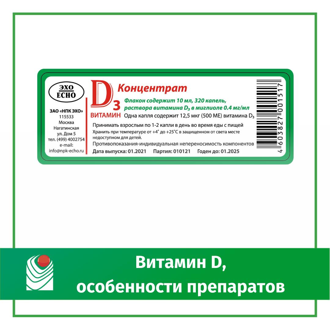 -D-особенности-препаратов.png