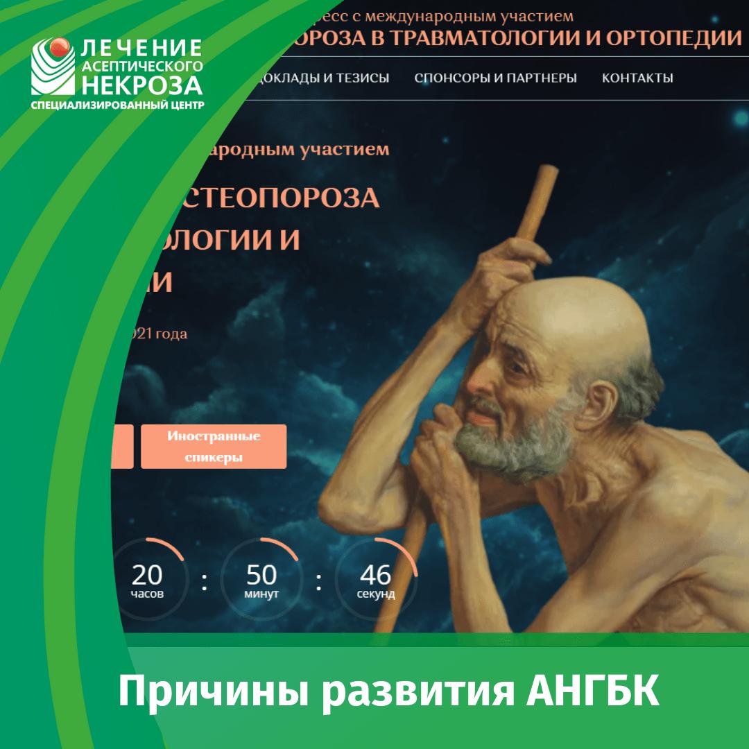 -развития-АНГБК.png