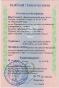 Свидетельство Григорьева Елена Викторовна